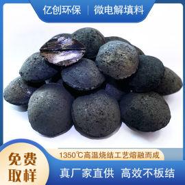 亿创铁碳填料 合金铁碳微电解填料 不板结铁碳填料