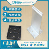 支架T型彩钢瓦 铝镁锰板支座量大优惠 亿晟钢构