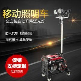 大功率自動升降遙控操作照明車