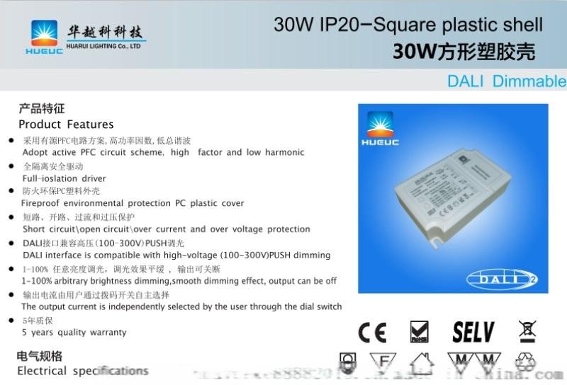 30瓦LED電源 dali調光碟機動