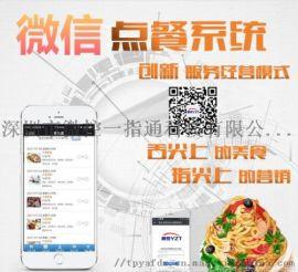 政府食堂订餐消费管理系统