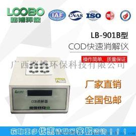 实验室专用的LB-901B型COD快速消解仪