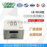 LB-901B型COD快速消解仪