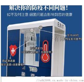 来宾自动测温消毒通道方案 食品消毒剂雾化自动测温消毒通道