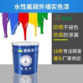 顺峰水性外墙氟碳漆品牌