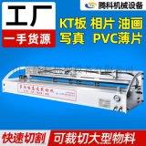 kt板裁切机装饰画相册制作设备pvc裁断机电动裁刀