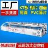 kt板裁切機裝飾畫相冊製作設備pvc裁斷機電動裁刀
