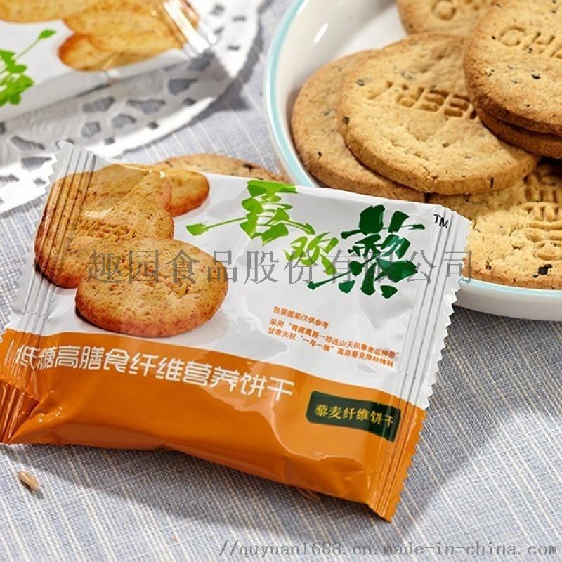 趣园食品功能性饼干,功能性饼干OEM,趣园纤维饼干