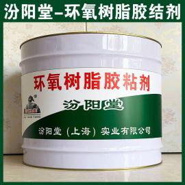 环氧树脂胶结剂、防水,防腐,防漏,防潮,性能好