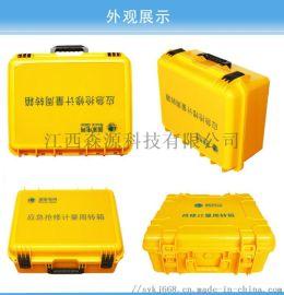 国标应急计量周转箱 黄色ABS塑料抢修计量周转箱