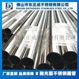 光面不鏽鋼家具管,201不鏽鋼家具管