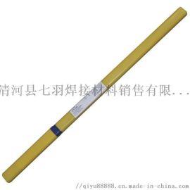 ER316L焊丝 S316L不锈钢氩弧焊丝