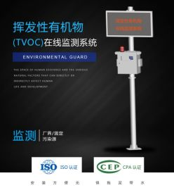 车间异味污染VOCs在线监测设备APP云平台系统