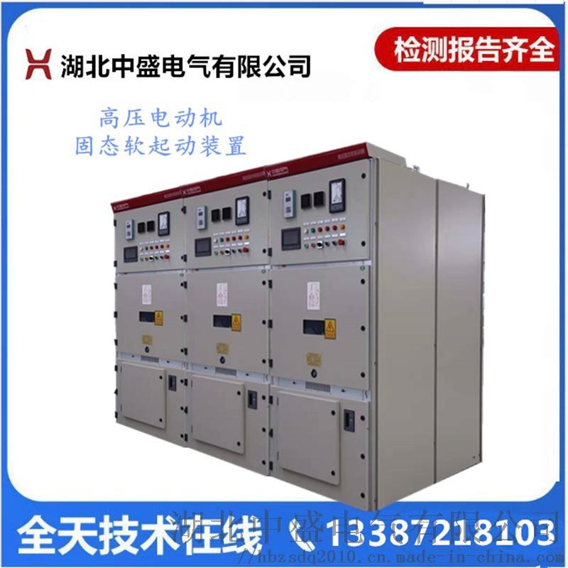3KV/12kv高低壓大功率電機高壓固態軟起動裝置
