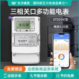 威勝DTSD341-U三相四線尖峯平谷電錶0.2S級