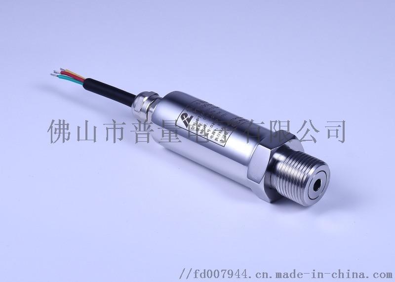 小型壓力變送器, 液壓, 水壓, 油壓感測器