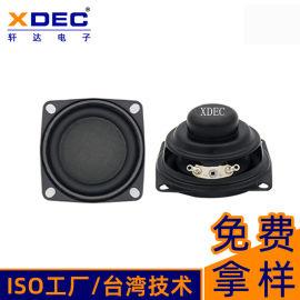 轩达52*27.5Hmm蓝牙音响机器人4Ω5W喇叭