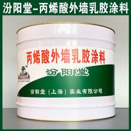 丙烯酸外墙乳胶涂料、生产销售、丙烯酸外墙乳胶涂料