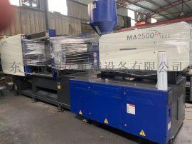 海天 卧式注塑机MA2500 塑料成型机