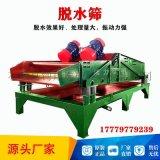 脫水篩洗沙機設備高頻振動江西鈞翔廠家生產