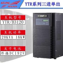 科华ups电源20KVA主机-YTR3120