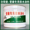 管廊  防水塗料、生产销售、管廊  防水塗料