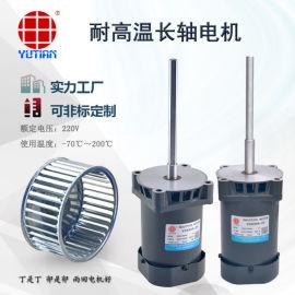 120W耐高温长轴电机V5IK120A-CF