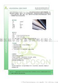 防掉纤整理剂 提高纺织品整体光洁效果及耐久性