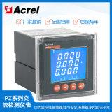 安科瑞PZ80L-AI3/C液晶三相电流表