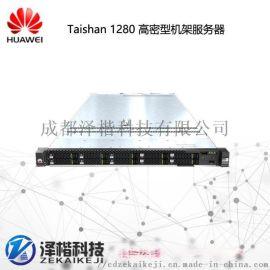 华为TaiShan 1280高密型服务器