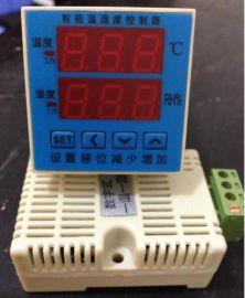 湘湖牌HOX-WS-D2经济型湿温度控制器嵌入式说明书