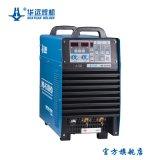 成都華遠逆變式氣體保護焊機焊接鋁合金碳弧氣刨焊機