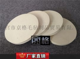 抛光盘高密度超细纯耐磨羊毛毡定制镜面抛光轮