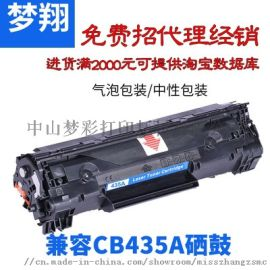 梦翔 35A硒鼓 适HP激光打印机硒鼓CB435A