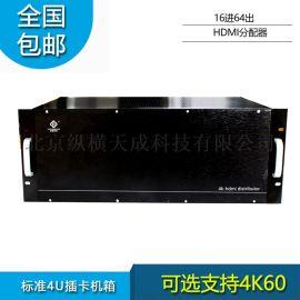 纵横天成16进64出HDMI分配器插卡式结构