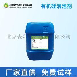 水性涂料中常用的有机硅消泡剂推荐