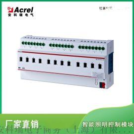 智慧照明開關驅動器 12路開關驅動器 安科瑞ASL100-S12/16