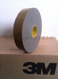 汽车防擦条背胶3MRT8006丙烯酸泡棉定制加工