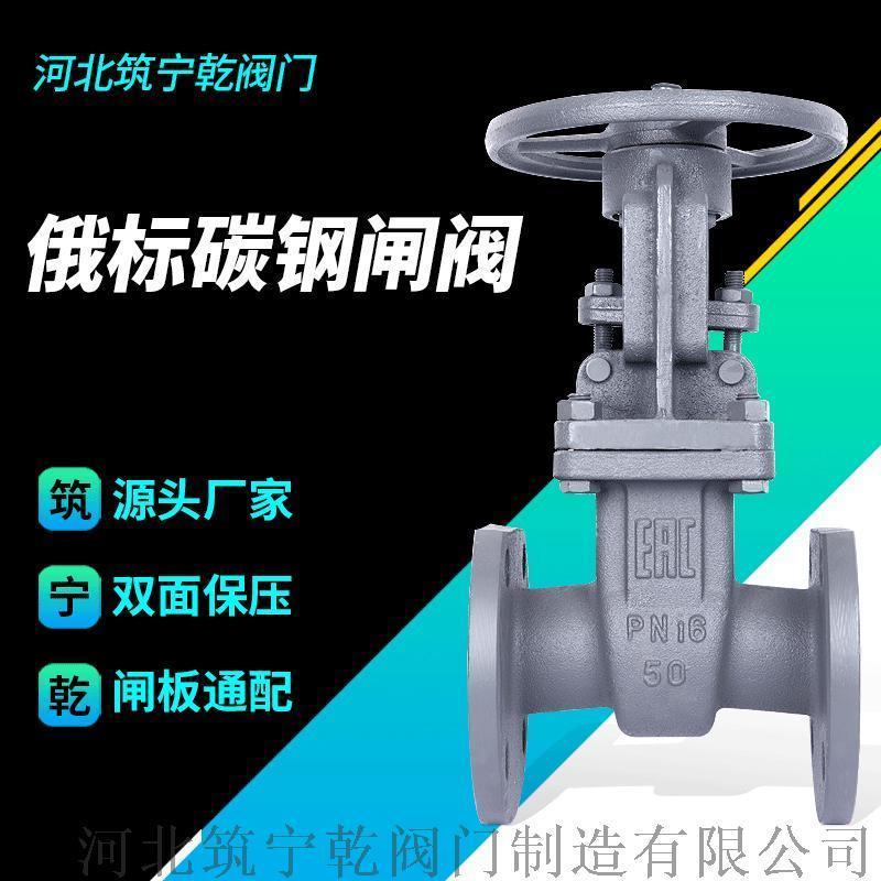 築寧乾俄標閘閥 Z41-16C 碳鋼閘閥dn50