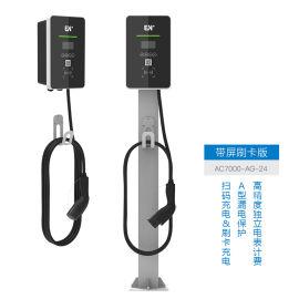 EN+驿普乐氏 电动汽车7KW单相交流桩  刷卡扫码充电桩