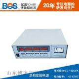 5KVA小功率變頻電源博奧斯廠家直銷