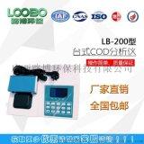 LB-200经济型化学需氧量COD快速测定仪