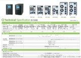 寶星PHT1106不間斷備用電源安防系統項目競標