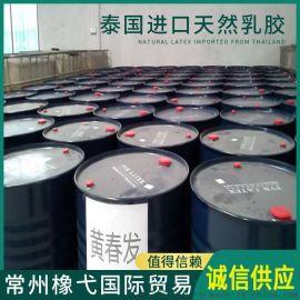 厂家直销泰国原装三棵树 黄春发天然乳胶进口白乳胶