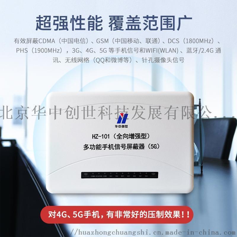华中创世HZ-101全向增强型多功能手机信号屏蔽器