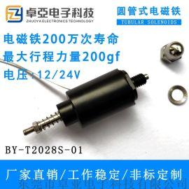 打扣推拉横机圆管式电磁铁厂家直销T2028S-01