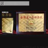 五一劳动奖章制作厂家 江西先进单位奖牌 木质奖状