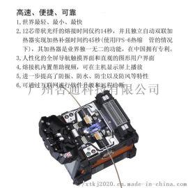 住友T-601C光纤熔接机广州总代理售后维修办事处