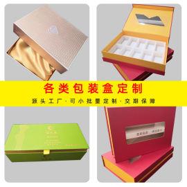 石家庄礼品盒产品包装盒厂家定做