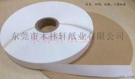 食品级单光全木浆白牛皮45克 厂家现木货供应